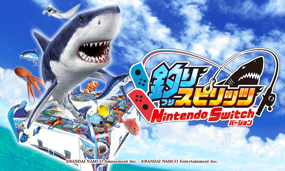 釣りスピリッツ Nintendo Switch バージョン