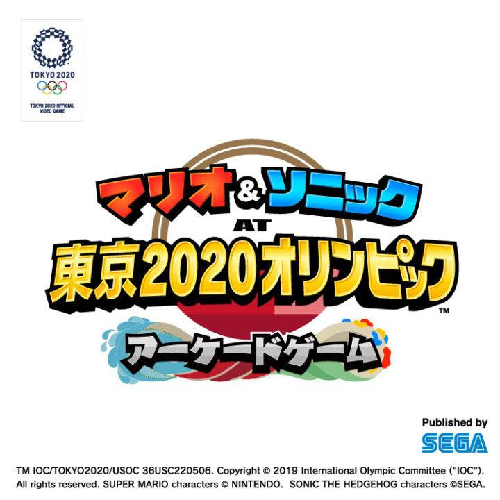 マリオ&ソニック AT 東京2020オリンピック アーケード